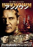 アンノウン [DVD]