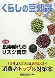くらしの豆知識〈2017年版〉