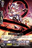 カードファイトヴァンガード 第17弾「煉獄焔舞」BT17/086 日食の星輝兵チャコール C