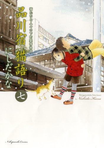 品川宿猫語り 第7巻―猫たちと人々の下町愛情物語 (ねこぱんちコミックス)