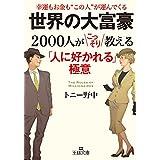 トニー野中 (著) (28)新品:   ¥ 648