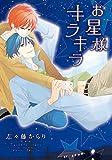 お星様キラキラ【電子限定おまけ付き】 (ディアプラス・コミックス)