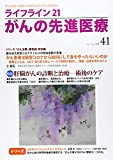 ライフライン21 がんの先進医療: がん患者と家族に希望の光を与える情報誌 (VOL.41)