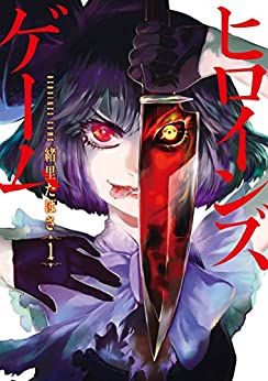 [緒里たばさ] ヒロインズゲーム 第01巻