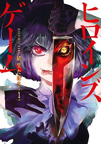 ヒロインズゲーム 1巻 (バンチコミックス)