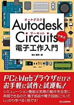 [蒲生睦男]のAutodesk Circuitsで学ぶ 電子工作入門