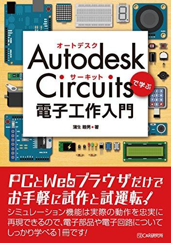 Autodesk Circuitsで学ぶ 電子工作入門の詳細を見る