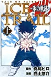 TALE OF FAIRY TAIL ICE TRAIL〜氷の軌跡〜(上)