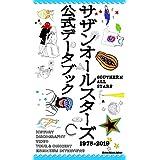 サザンオールスターズ公式データブック1978-2019 (リットーミュージック・ムック)