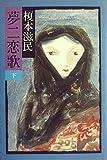 夢二恋歌 (1974年)