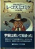 レ・コスミコミケ (ハヤカワ文庫SF)