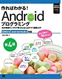 Best Androidアプリ - 作ればわかる! Androidプログラミング 第4版 SDK5/6 Android Studio対応 10の実践サンプルで学ぶAndroidアプリ開発入門 Review