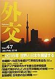 外交 Vol.47 特集:2018年 世界と日本を展望する 画像