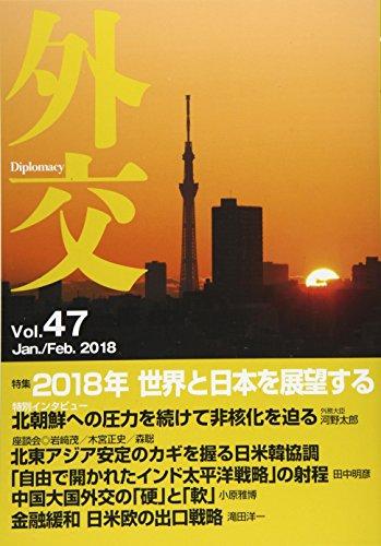 外交 Vol.47 特集:2018年 世界と日本を展望する