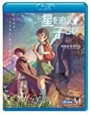 劇場アニメーション『星を追う子ども』[Blu-ray/ブルーレイ]
