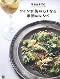 平野由希子のワインが美味しくなる季節のレシピ 画像