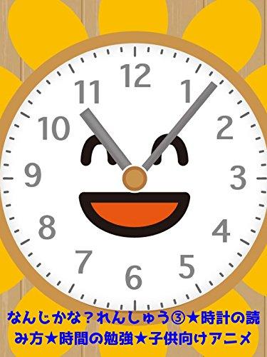 なんじかな?れんしゅう3・時計の読み方・時間の勉強・子供向けアニメ