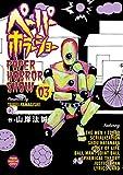 ペーパーホラーショー(3) (コミックDAYSコミックス)