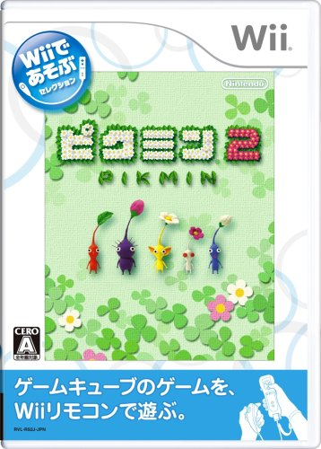 Wiiであそぶ ピクミン2の詳細を見る