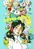 ラブラブエイリアン コミック 1-4巻セット