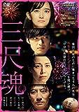 三尺魂[DVD]