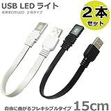 USB LEDライト フレキシブルタイプ 15cm ホワイト/ブラックの2本セット SET3576