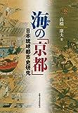 海の「京都」: 日本琉球都市史研究