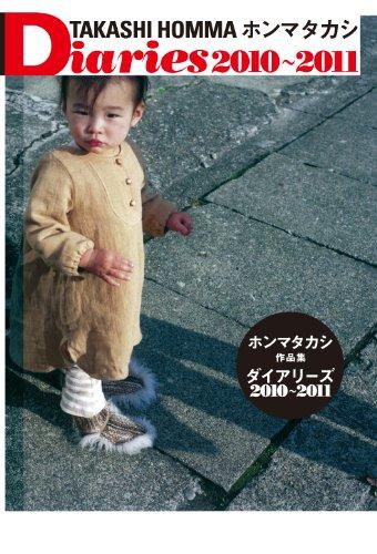 ホンマタカシDiaries2010~2011―ホンマタカシ作品集 (インプレスムック PHOTO GRAPHICA)の詳細を見る