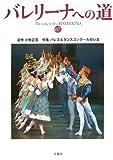 バレリーナへの道〈67〉追悼 小牧正英/特集 バレエ&ダンスコンクールのいま