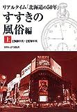 リアルタイム「北海道の50年」 すすきの風俗編 上