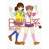 B型H系 5 (ヤングジャンプコミックス)