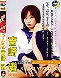 コスプレドールズ Vol.13 吉崎渚 [DVD]