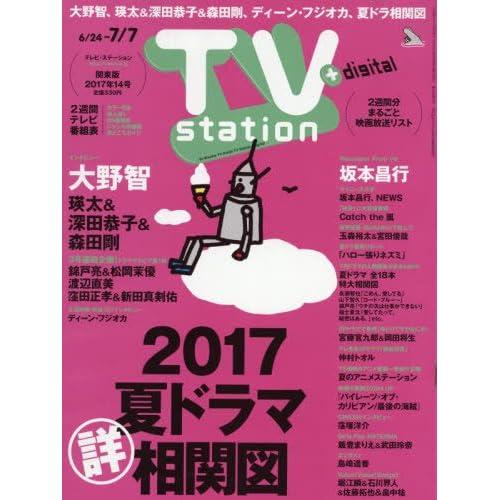 TVステーション東版 2017年 6/24 号 [雑誌]