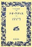 クオ・ワディス〈上〉 (ワイド版岩波文庫) 画像