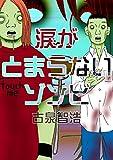 涙がとまらないゾンビ (全力コミック)