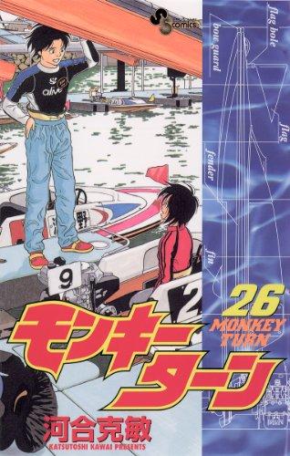 モンキーターン(26) (少年サンデーコミックス)