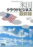 米国クラウドビジネス最前線 [単行本(ソフトカバー)] / 森 洋一 (著); オーム社 (刊)