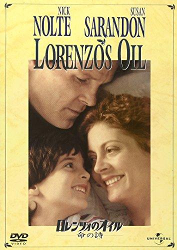 ロレンツォのオイル/命の詩 [DVD]の詳細を見る