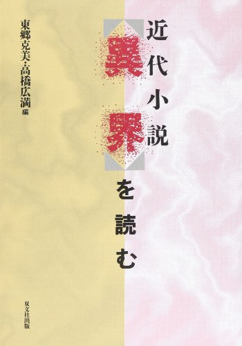 近代小説〈異界〉を読むの詳細を見る