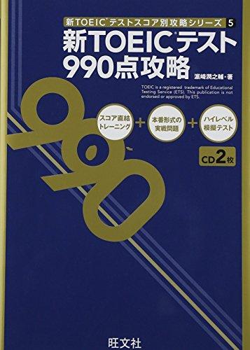 CD付 新TOEICテスト990点攻略 (新TOEICテストスコア別攻略シリーズ 5)の詳細を見る