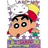 クレヨンしんちゃん TV版傑作選 第3期シリーズ (3) [DVD]