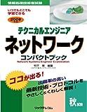 テクニカルエンジニアネットワークコンパクトブック〈2008年版〉 (情報処理技術者試験)