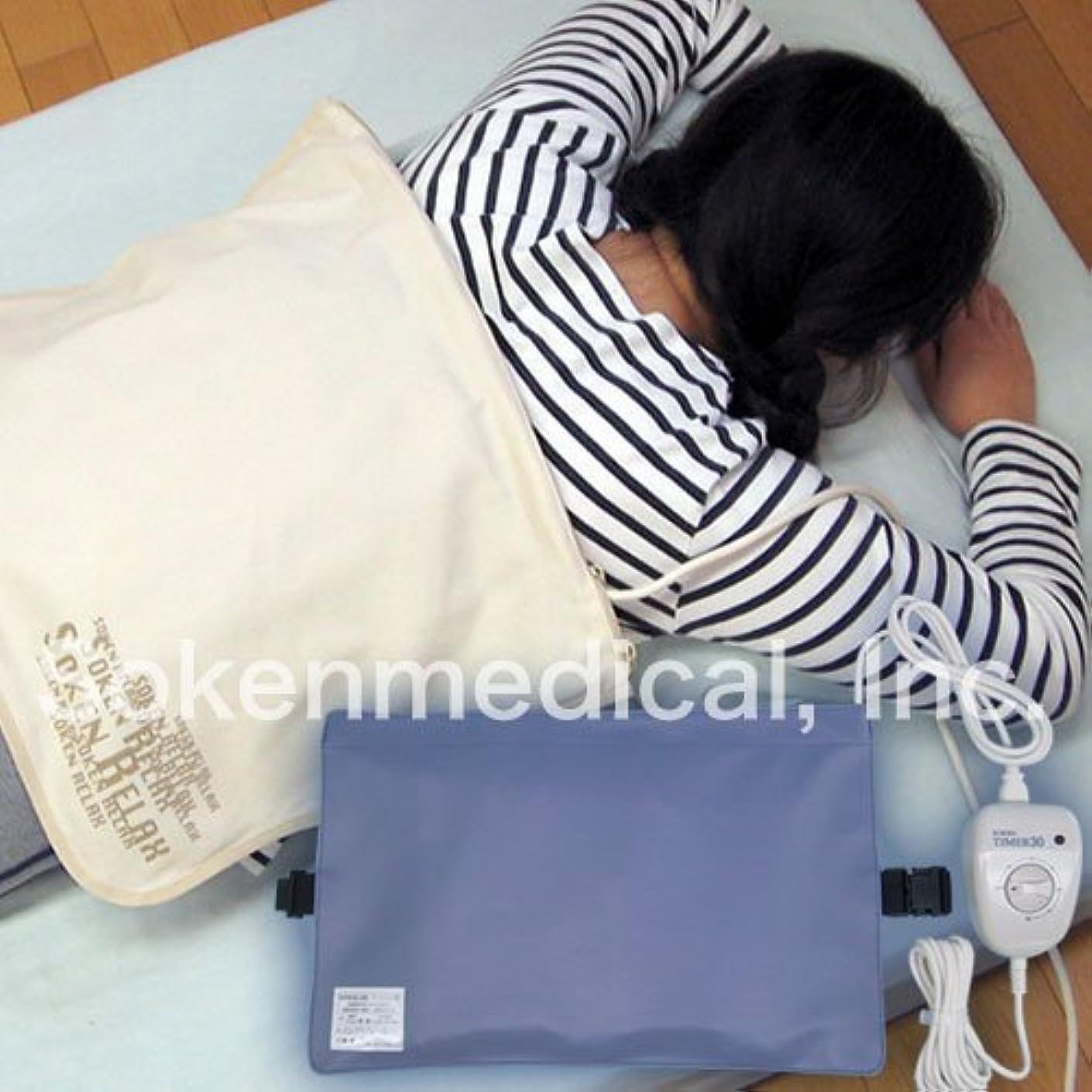 ラフ睡眠格差多様な電気磁気治療器「ソーケンリラックス」60Hz 血流を良くしてコリをほぐす効果抜群!