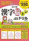 ポケット版 漢字 脳トレドリル (MSムック)