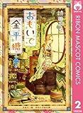 おもいで金平糖 2 (りぼんマスコットコミックスDIGITAL)