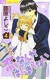 恋なんかはじまらない 4 (フラワーコミックス)