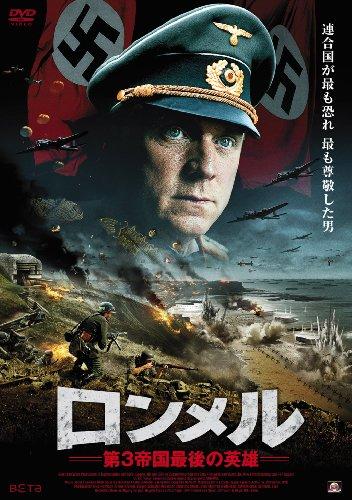 ロンメル~第3帝国最後の英雄~ [DVD]の詳細を見る