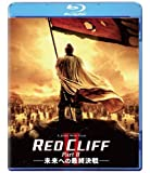 レッドクリフ Part II-未来への最終決戦-[Blu-ray/ブルーレイ]