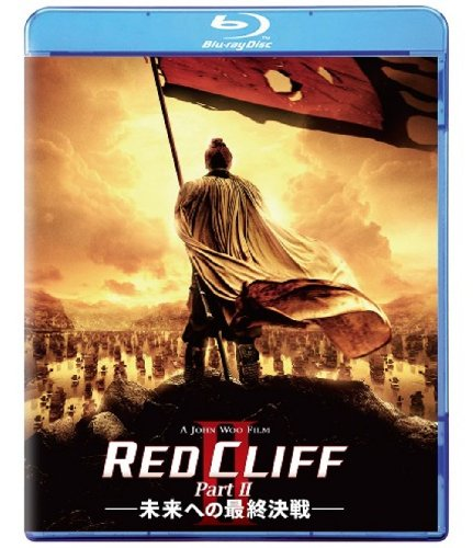 レッドクリフ Part II -未来への最終決戦- [Blu-ray]の詳細を見る