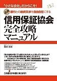 信用保証協会完全攻略マニュアル 【マニュアルシリーズ】